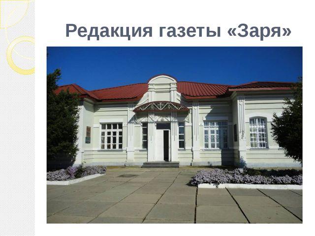 Редакция газеты «Заря»