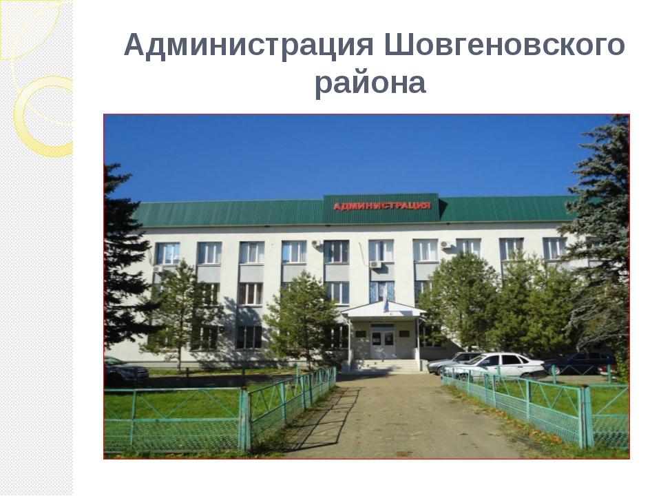 Администрация Шовгеновского района