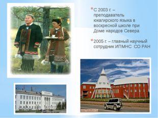 2005 г. – главный научный сотрудник ИПМНС СО РАН С 2003 г. – преподаватель ю