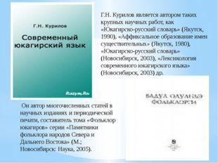 Г.Н. Курилов является автором таких крупных научных работ, как «Юкагирско-рус