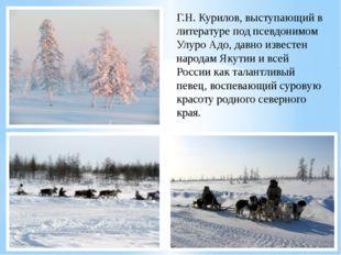 Г.Н. Курилов, выступающий в литературе под псевдонимом Улуро Адо, давно извес