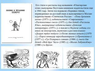 Его стихи и рассказы под названием «Юкагирские огни» выпyщены Якутским книжн