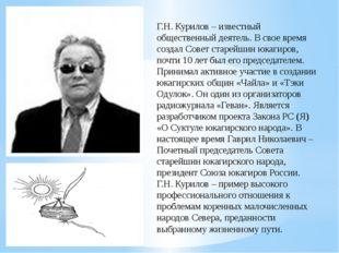 Г.Н. Курилов – известный общественный деятель. В свое время создал Совет стар