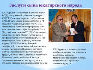 Г.Н. Курилов – пример высокого профессионального отношения к проблемам коренн