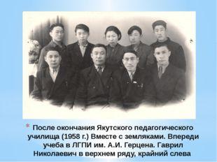 После окончания Якутского педагогического училища (1958 г.) Вместе с землякам