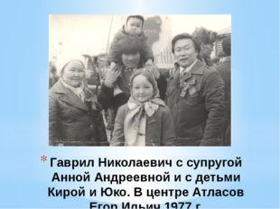 Гаврил Николаевич с супругой Анной Андреевной и с детьми Кирой и Юко. В центр