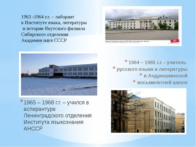 1964 – 1965 г.г. - учитель русского языка и литературы в Андрюшкинской восьми...