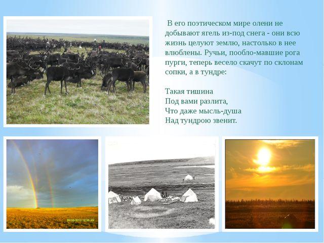 В его поэтическом мире олени нe добывают ягель из-под снега - они всю жизнь...