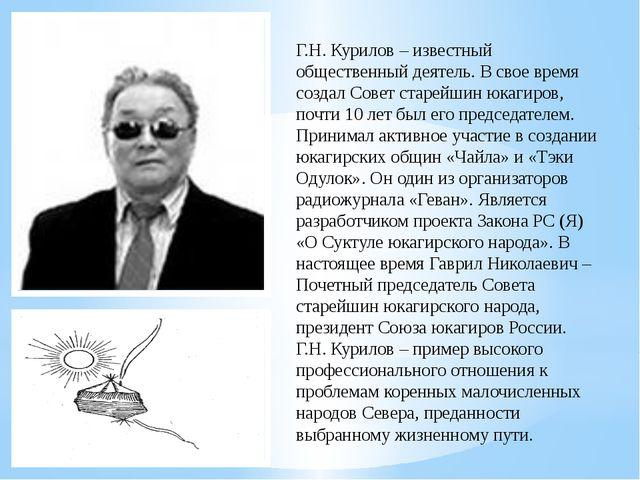 Г.Н. Курилов – известный общественный деятель. В свое время создал Совет стар...