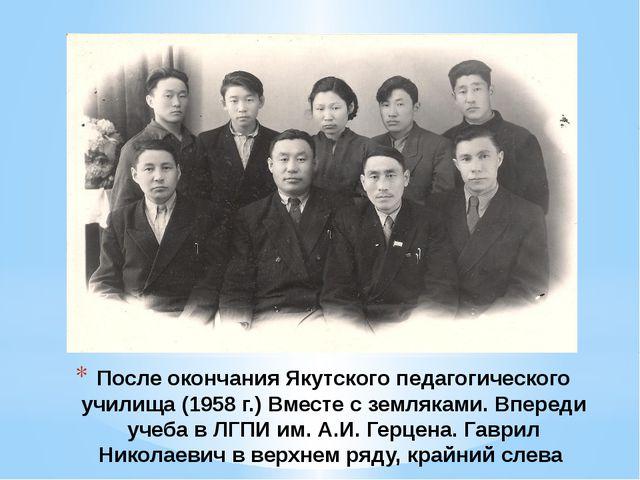 После окончания Якутского педагогического училища (1958 г.) Вместе с землякам...