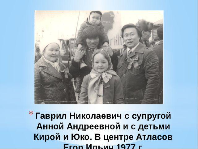 Гаврил Николаевич с супругой Анной Андреевной и с детьми Кирой и Юко. В центр...