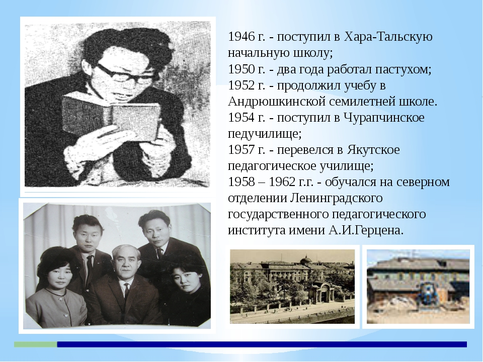1946 г. - поступил в Хара-Тальскую начальную школу; 1950 г. - два года работ...