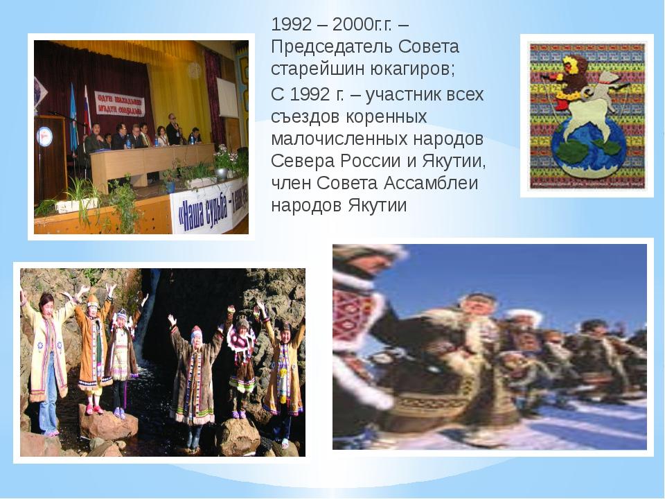 1992 – 2000г.г. – Председатель Совета старейшин юкагиров; С 1992 г. – участн...