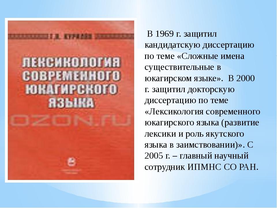 В 1969 г. защитил кандидатскую диссертацию по теме «Сложные имена существите...