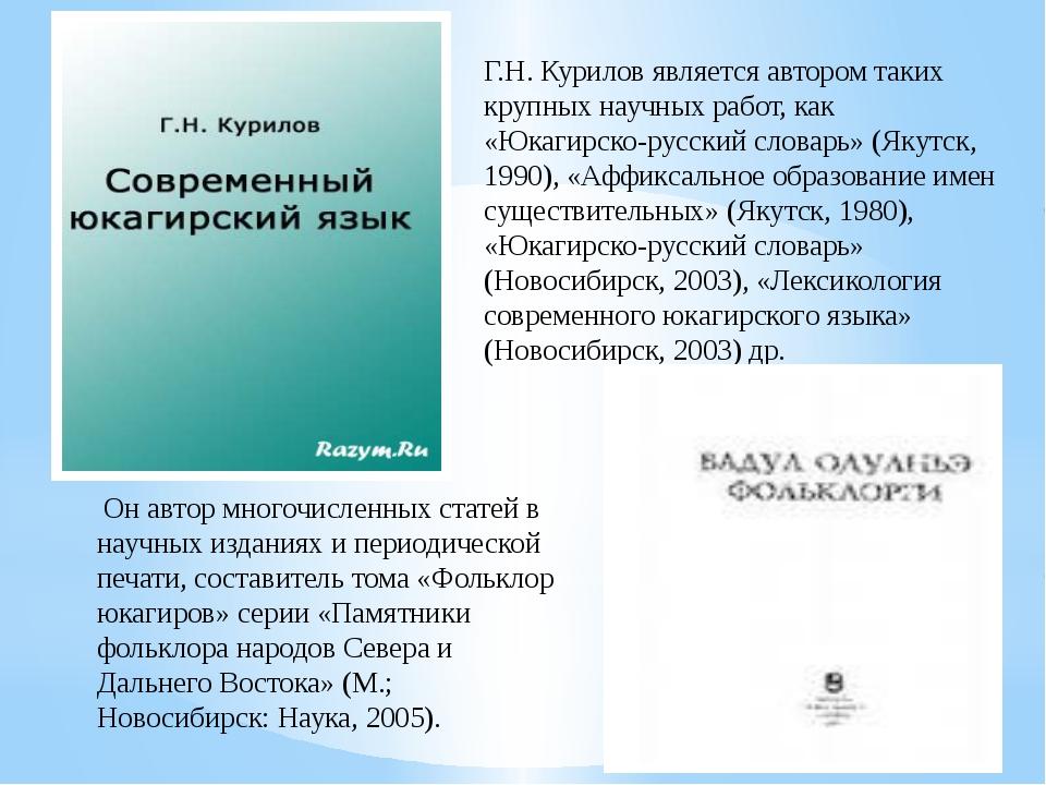 Г.Н. Курилов является автором таких крупных научных работ, как «Юкагирско-рус...