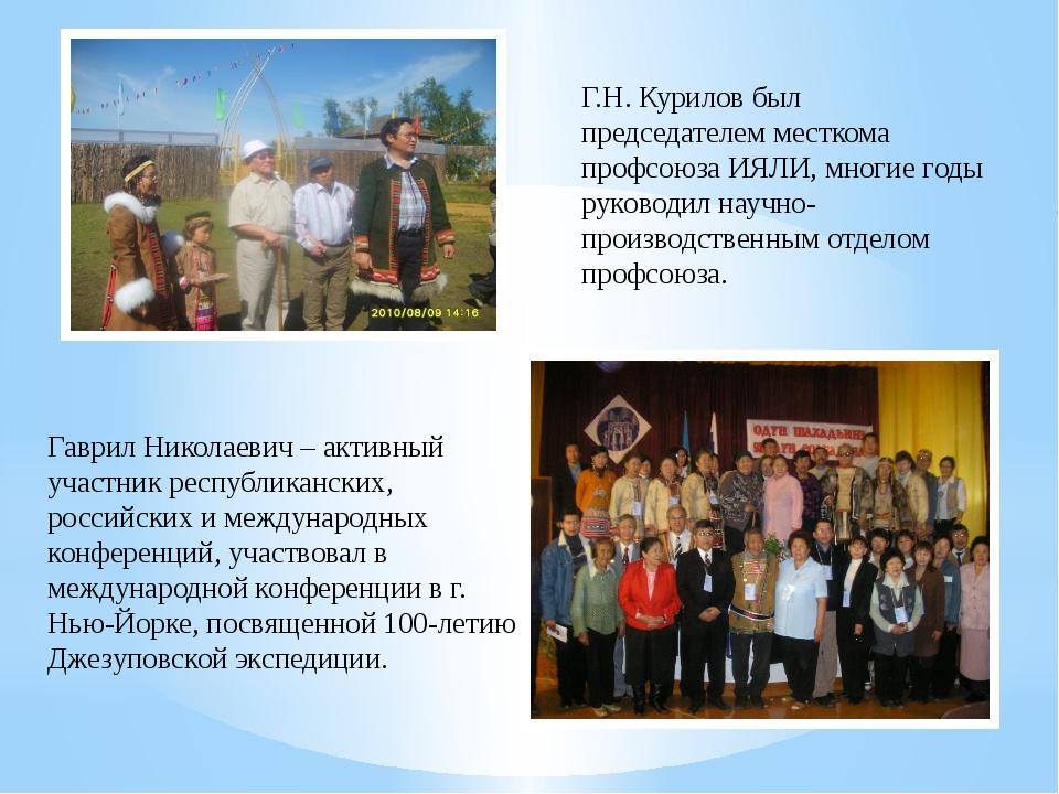 Гаврил Николаевич – активный участник республиканских, российских и междунаро...