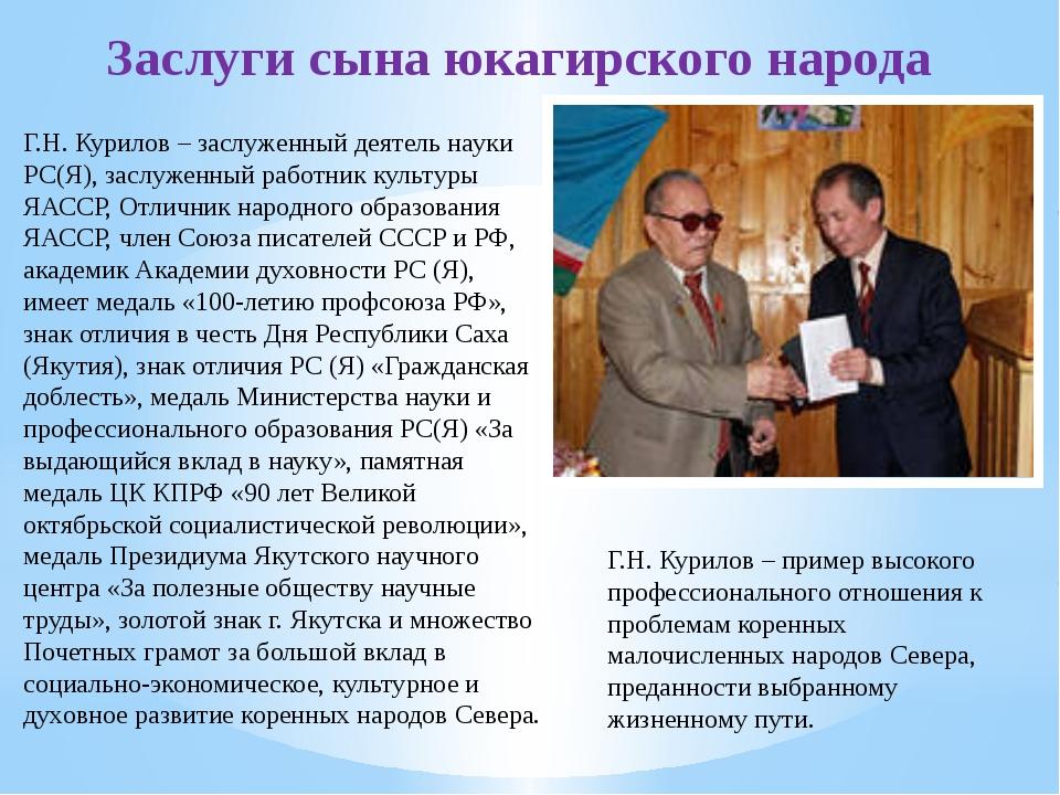Г.Н. Курилов – пример высокого профессионального отношения к проблемам коренн...