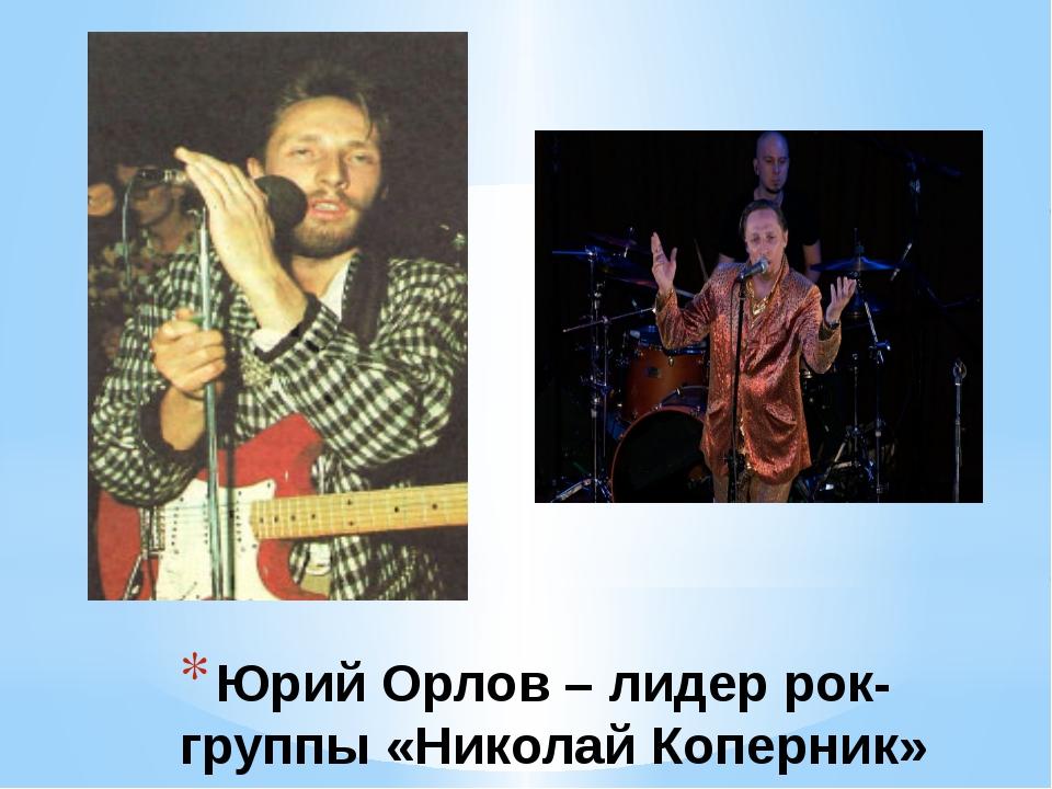 Юрий Орлов – лидер рок-группы «Николай Коперник»