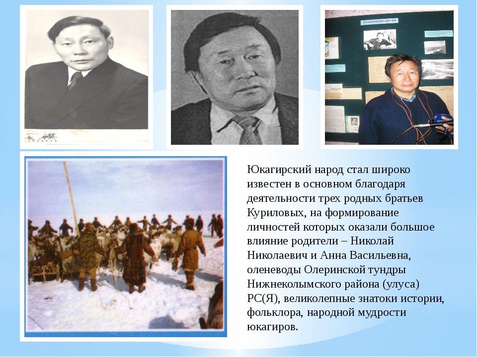 Юкагирский народ стал широко известен в основном благодаря деятельности трех...