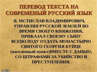 ПЕРЕВОД ТЕКСТА НА СОВРЕМЕНЫЙ РУССКИЙ ЯЗЫК Я, МСТИСЛАВ ВЛАДИМИРОВИЧ, УПРАВЛЯЯ