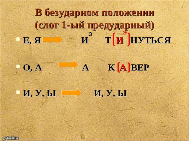 В безударном положении (слог 1-ый предударный) Е, Я И Т И НУТЬСЯ О, А А К А В...