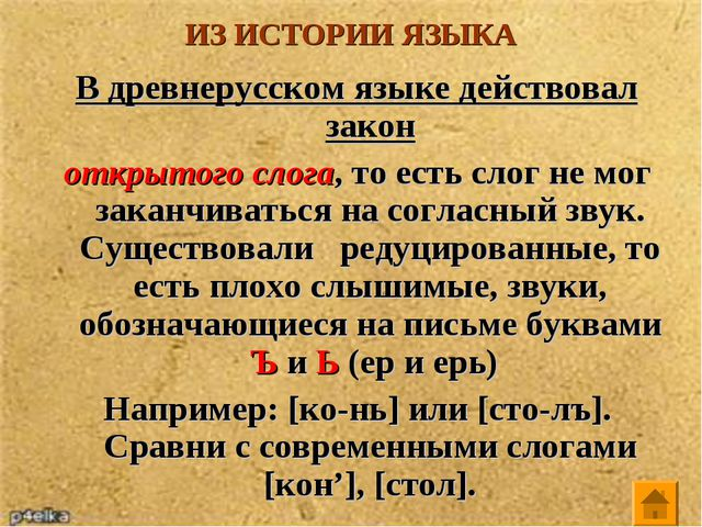 ИЗ ИСТОРИИ ЯЗЫКА В древнерусском языке действовал закон открытого слога, то е...