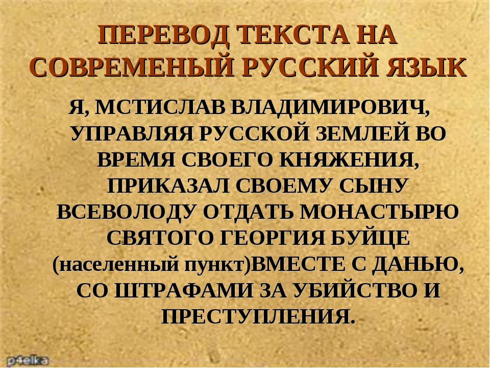 ПЕРЕВОД ТЕКСТА НА СОВРЕМЕНЫЙ РУССКИЙ ЯЗЫК Я, МСТИСЛАВ ВЛАДИМИРОВИЧ, УПРАВЛЯЯ...