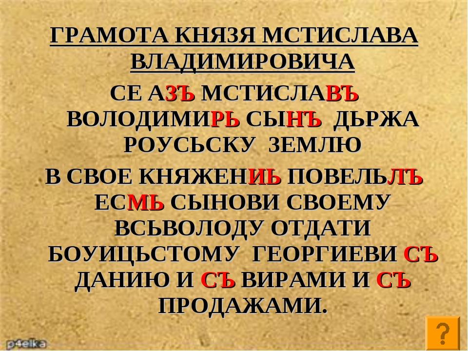 ГРАМОТА КНЯЗЯ МСТИСЛАВА ВЛАДИМИРОВИЧА СЕ АЗЪ МСТИСЛАВЪ ВОЛОДИМИРЬ СЫНЪ ДЬРЖА...