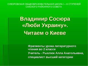 Владимир Сосюра «Люби Украину». Читаем о Киеве Фрагменты урока литературного