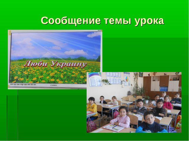 Сообщение темы урока