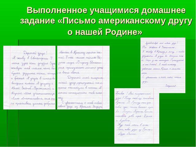 Выполненное учащимися домашнее задание «Письмо американскому другу о нашей Ро...