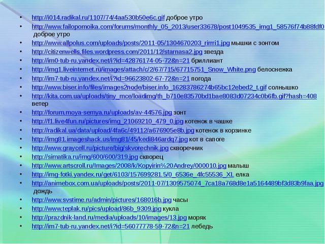 http://i014.radikal.ru/1107/74/4aa530b50e6c.gif доброе утро http://www.failop...