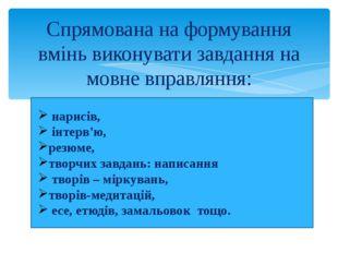 Спрямована на формування вмінь виконувати завдання на мовне вправляння: нари