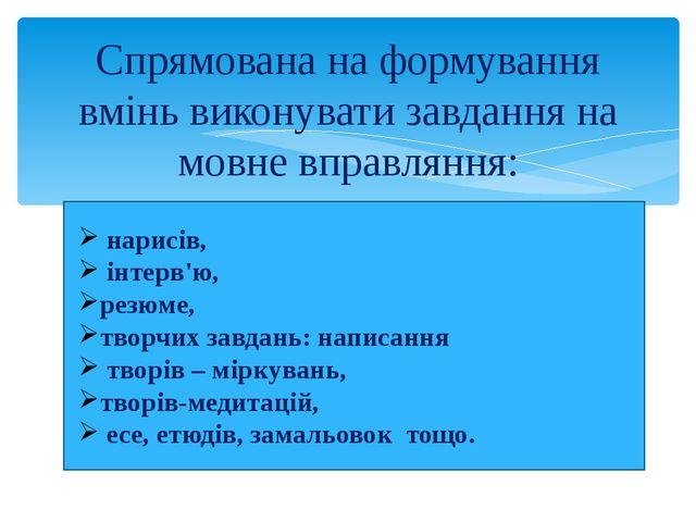 Спрямована на формування вмінь виконувати завдання на мовне вправляння: нари...