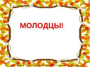 МОЛОДЦЫ! Лазарева Лидия Андреевна, учитель начальных классов, Рижская основна