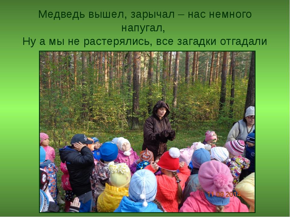 Медведь вышел, зарычал – нас немного напугал, Ну а мы не растерялись, все заг...