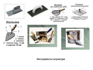Инструменты штукатура