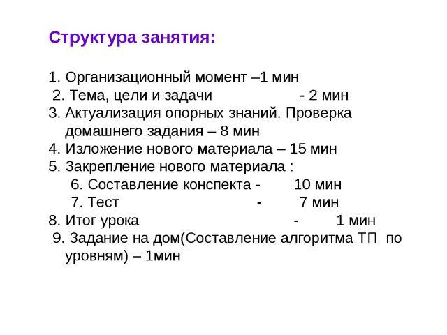 Структура занятия: 1. Организационный момент –1 мин 2. Тема, цели и задачи -...