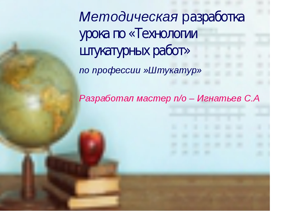 Методическая разработка урока по «Технологии штукатурных работ» по профессии...