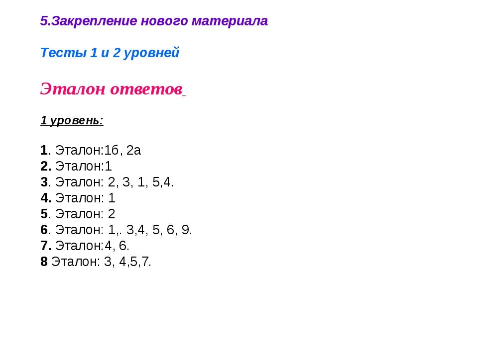 5.Закрепление нового материала Тесты 1 и 2 уровней Эталон ответов 1 уровень:...