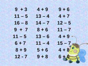 9 + 34 + 99 + 6 11 – 513 – 44 + 7 16 – 814 – 712 – 5 9 + 78 + 611 – 7