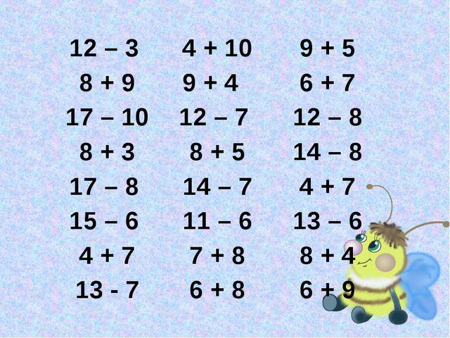 12 – 3 4 + 109 + 5 8 + 99 + 4 6 + 7 17 – 1012 – 7 12 – 8 8 + 38 + 514...