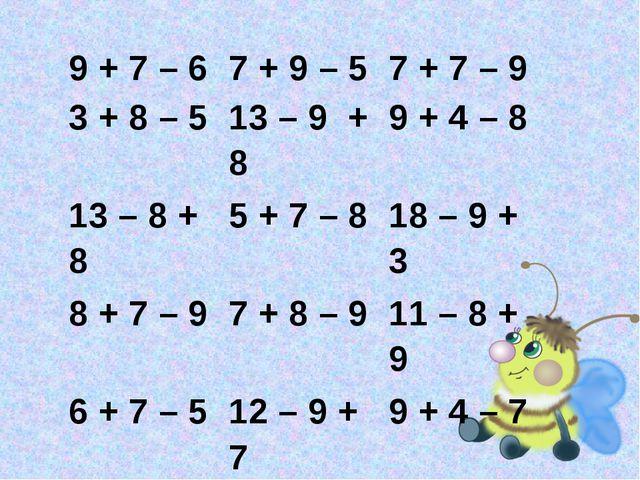 9 + 7 – 67 + 9 – 57 + 7 – 9 3 + 8 – 513 – 9 + 89 + 4 – 8 13 – 8 + 85 + 7...