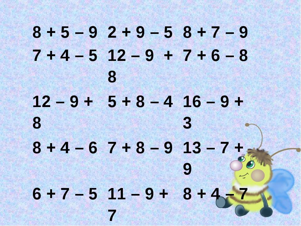 8 + 5 – 92 + 9 – 58 + 7 – 9 7 + 4 – 512 – 9 + 87 + 6 – 8 12 – 9 + 85 + 8...