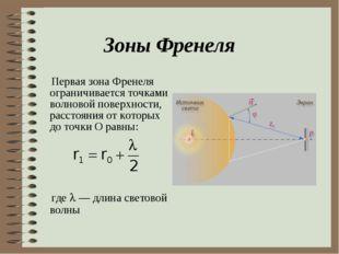 Зоны Френеля Первая зона Френеля ограничивается точками волновой поверхности,