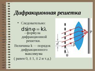 Дифракционная решетка Следовательно: - формула дифракционной решетки. Величин