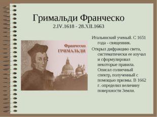 Гримальди Франческо 2.IV.1618 - 28.XII.1663 Итальянский ученый. С 1651 года -