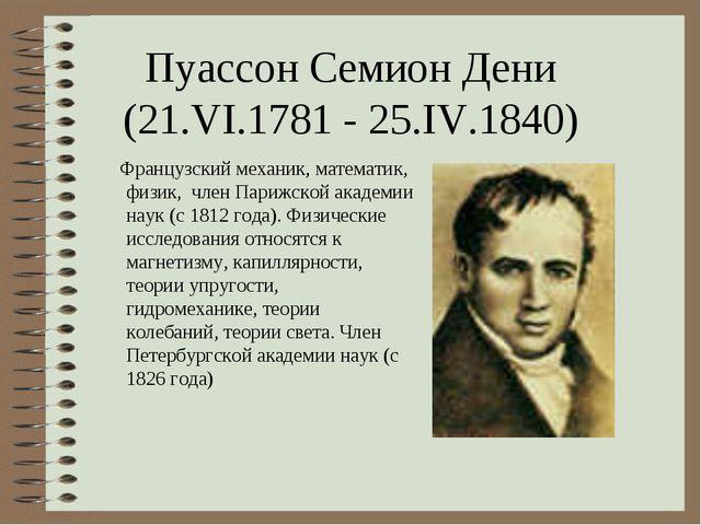 Пуассон Семион Дени (21.VI.1781 - 25.IV.1840) Французский механик, математик,...