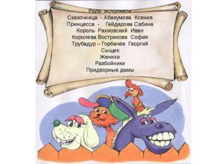 Роли исполняли Сказочница - Абакумова Ксения Принцесса - Гейдарова Сабина Кор