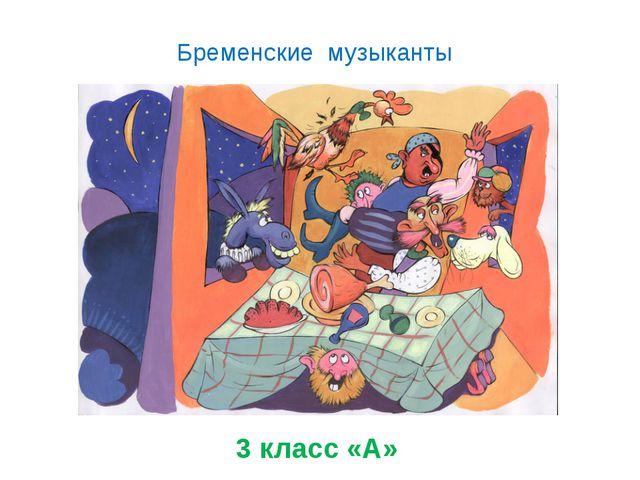 Бременские музыканты 3 класс «А»